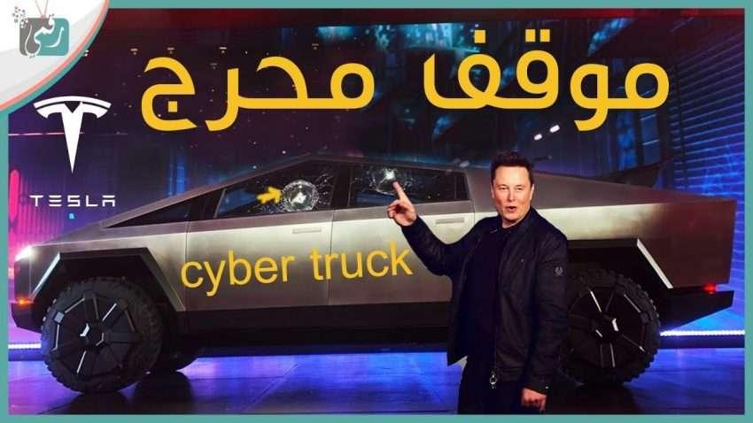 سيارة تسلا سايبر تراك 2020 Tesla Cybertruck | أعجوبة إيلون ماسك المستقبلية