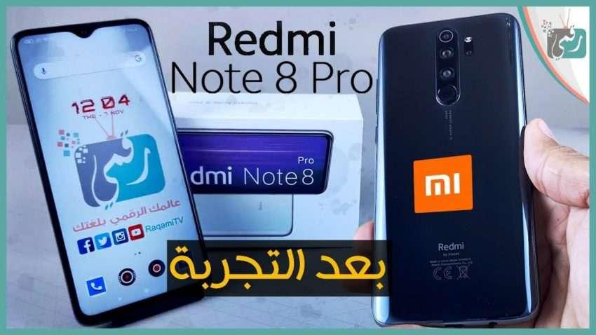 صورة مراجعة ريدمي نوت 8 برو | نجم من شاومي بسعر جيد Redmi Note 8 Pro
