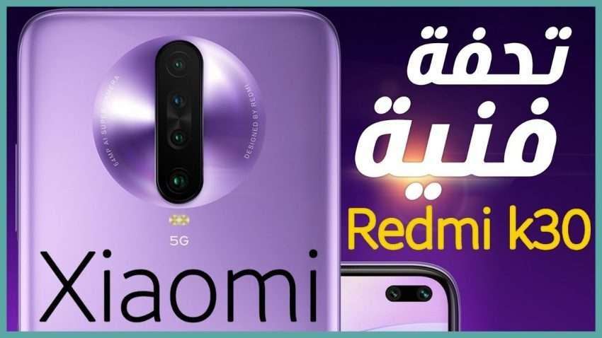 صورة ريدمي كى 30 – Redmi K30 رسميا | هاتف قوي وبسعر مناسب