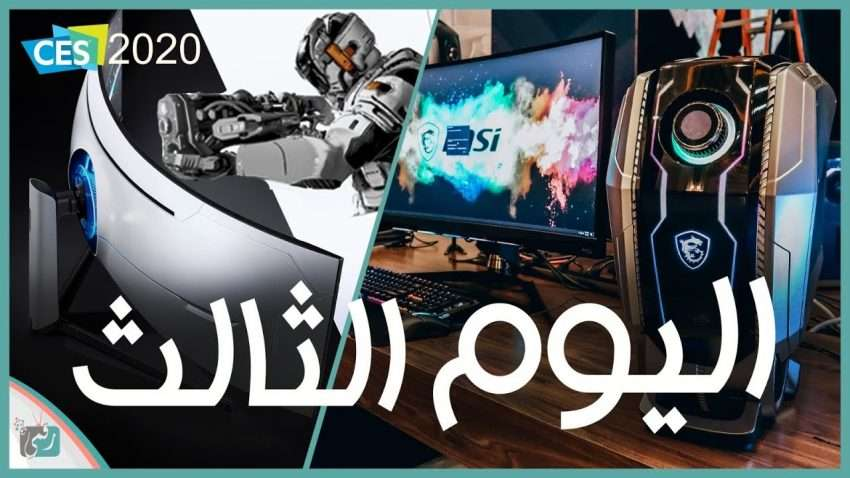 شاشة سامسونج للالعاب Odyssey G7 | وكمبيوتر MSI العجيب | معرض CES 2020 اليوم #3