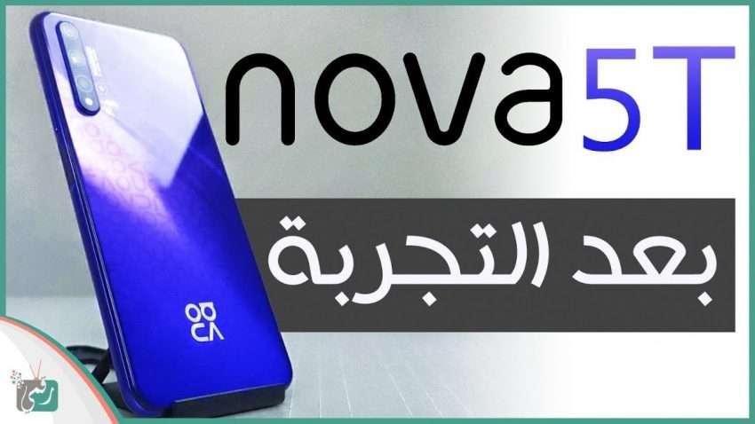 هواوي نوفا 5 تي