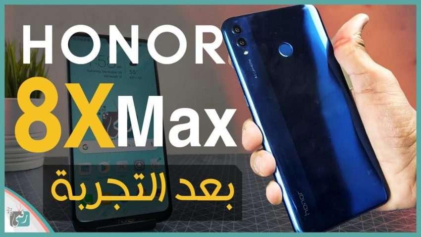 صورة مراجعة هونر 8 اكس ماكس Honor 8X Max | ورأينا الصريح في الهاتف