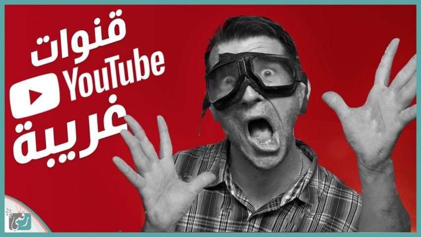 صورة اغرب 6 قنوات يوتيوب | منهم قناة مجنونة لا فائدة منها وآخر يأكل كل شيء