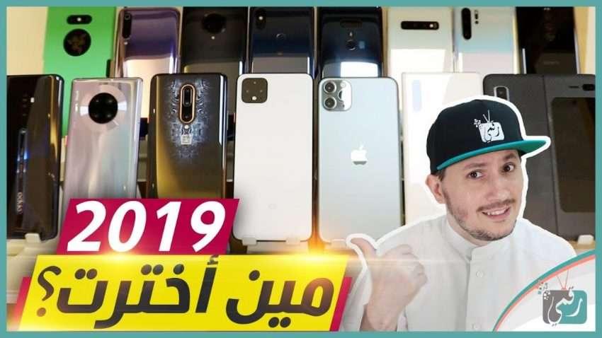 افضل هواتف 2019 | خيبات أمل 2019 | وماذا نريد في 2020؟