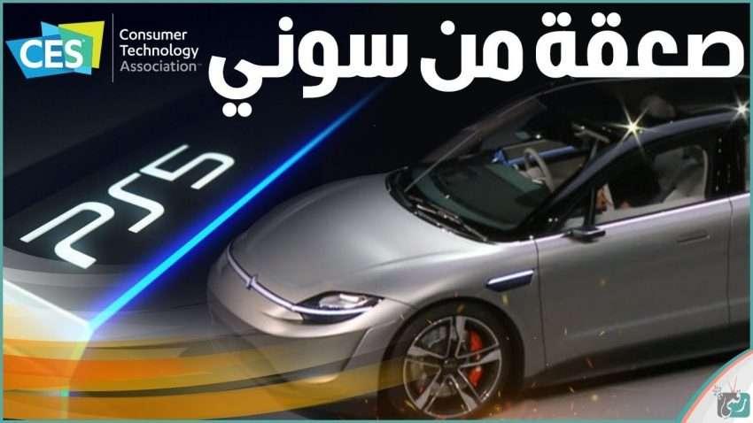 صورة بلايستيشن 5 PlayStation | سيارة سوني الكهربائية لمنافسة تسلا | والمزيد من سوني CES 2020