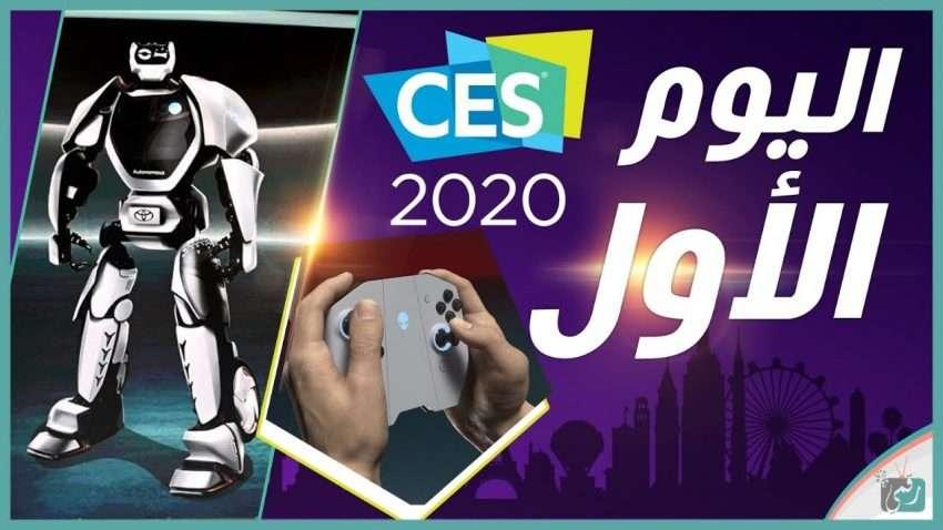 جالكسي كروم بوك | و روبوت سامسونج Neon على شكل إنسان | معرض CES 2020 اليوم #1