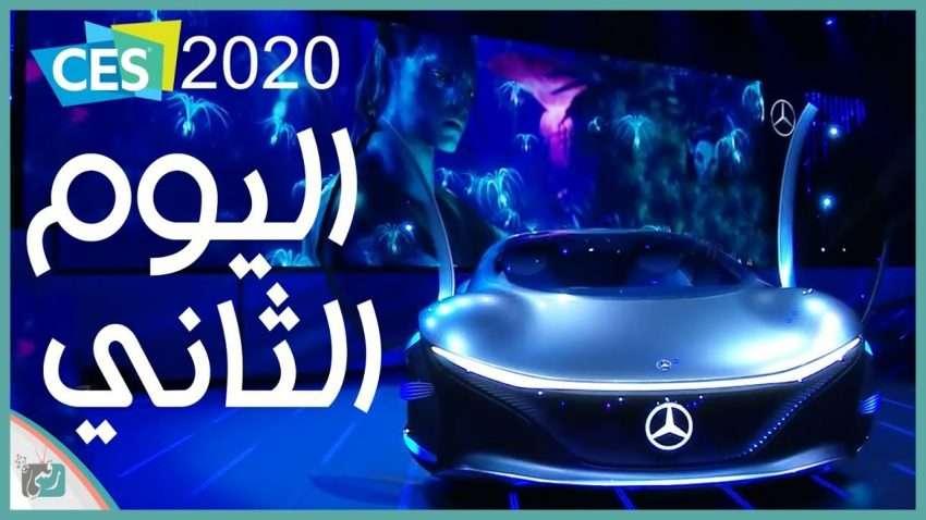 سيارة مرسيدس 2020 | وكاميرا كانون Canon 1Ds Mark III | معرض CES 2020 اليوم #2