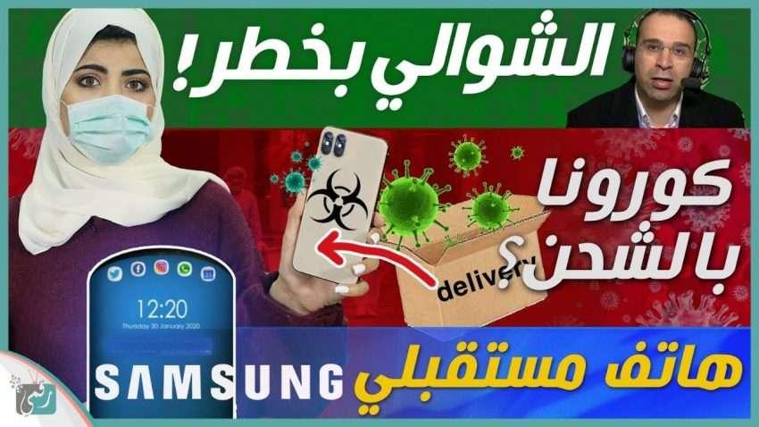صورة فايروس كورونا خطر على الشحن والهواتف؟ | هاتف سامسونج مثير | الذكاء الاصطناعي ضد الشوالي