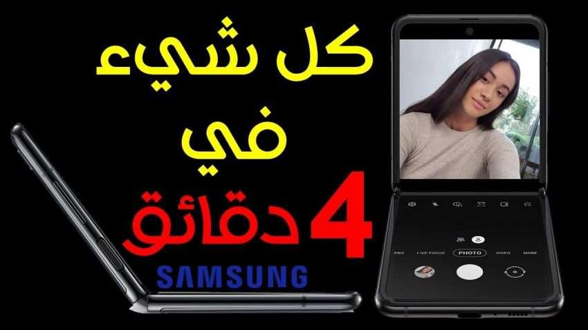 سامسونج جالكسي زد فليب Galaxy Z Flip القابل للطي | أعجوبة سامسونج الجديدة