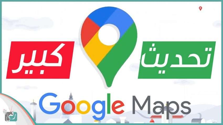 صورة تحديث خرائط جوجل 2020 | أكبر تحديث بمناسبة ذكرى 15 سنة