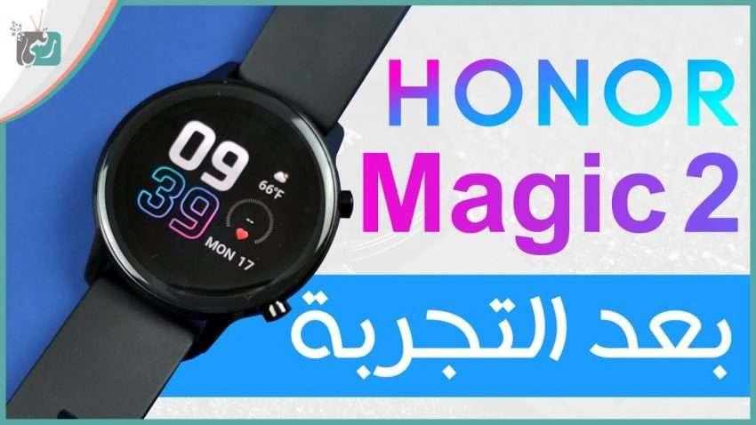 صورة مراجعة ساعة هونر ماجيك 2 Honor MagicWatch | باختصار اونر تألقت