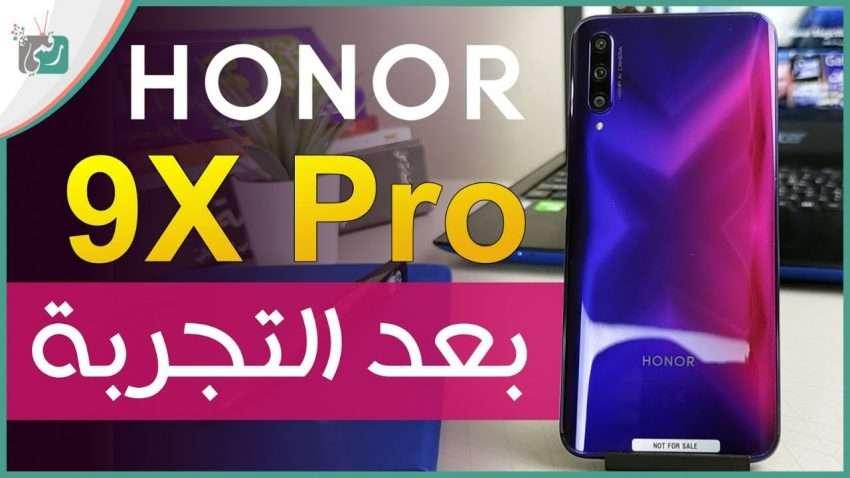 صورة مراجعة هونر 9 اكس برو Honor 9X Pro | أفضل هاتف متوسط؟