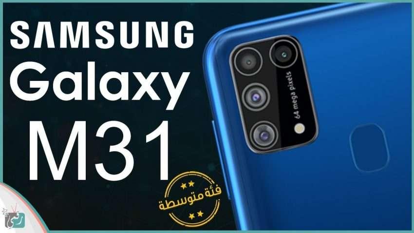صورة جالكسي ام 31 – Galaxy M31 رسميا | بطارية 6000 وبسعر 210$