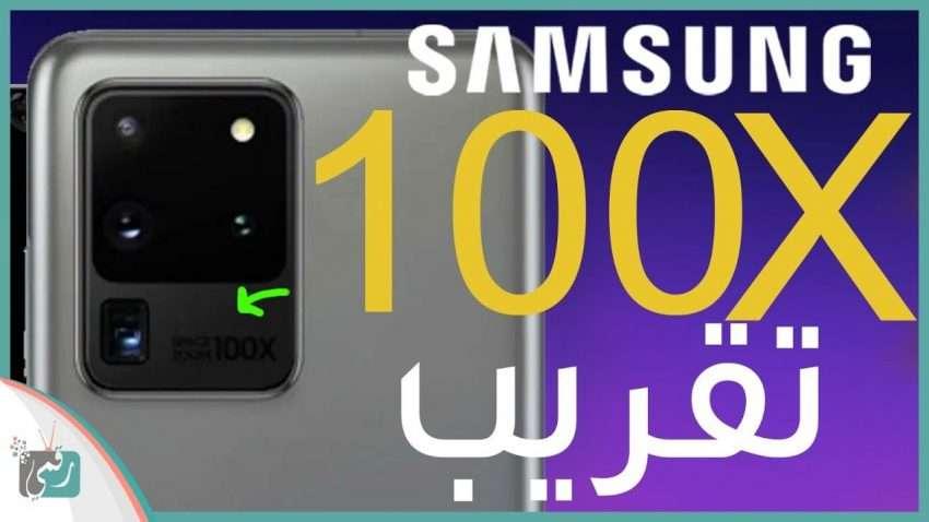 صورة جالكسي اس 20 الترا Galaxy S20 Ultra | كل شيء عن الهاتف مع السعر – تسريبات