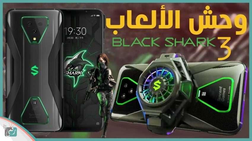 صورة شاومي بلاك شارك 3 – BlackShark 3 | جيل جديد من هاتف الألعاب لعشاق ببجي