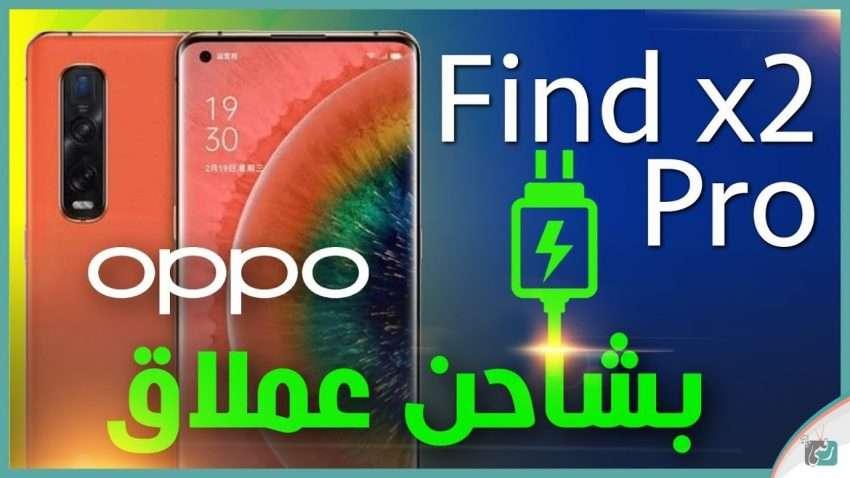 صورة اوبو فايند اكس 2 برو رسميا | ملك جديد من اوبو Oppo Find X2 Pro