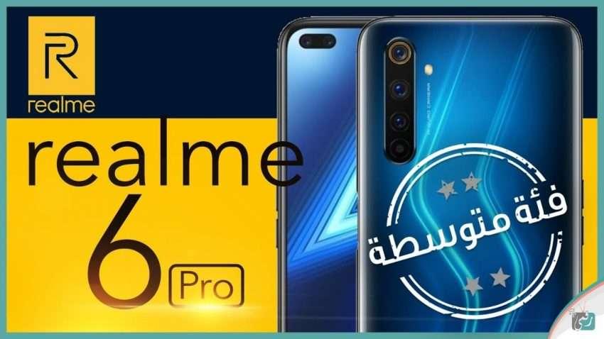 ريلمي 6 برو رسميا   مواصفات جيدة وسعر منافس Realme 6 Pro