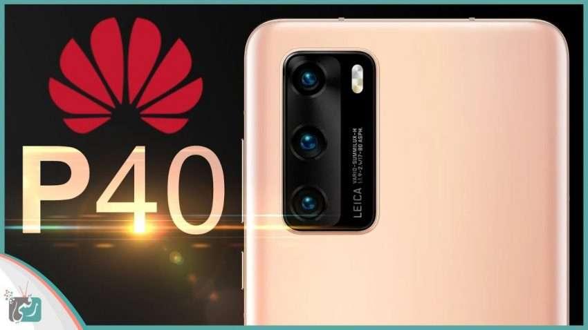 صورة هواوي بي 40 – Huawei P40 رسميا | هواوي تقدم جديدها في ظل الأزمة