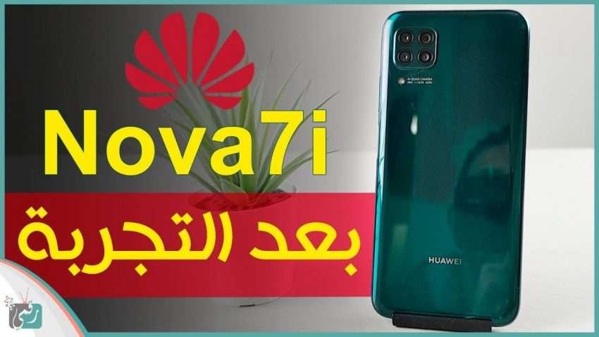 مراجعة هواوي نوفا 7 اي Nova 7i   تصميم جميل وسعر مناسب