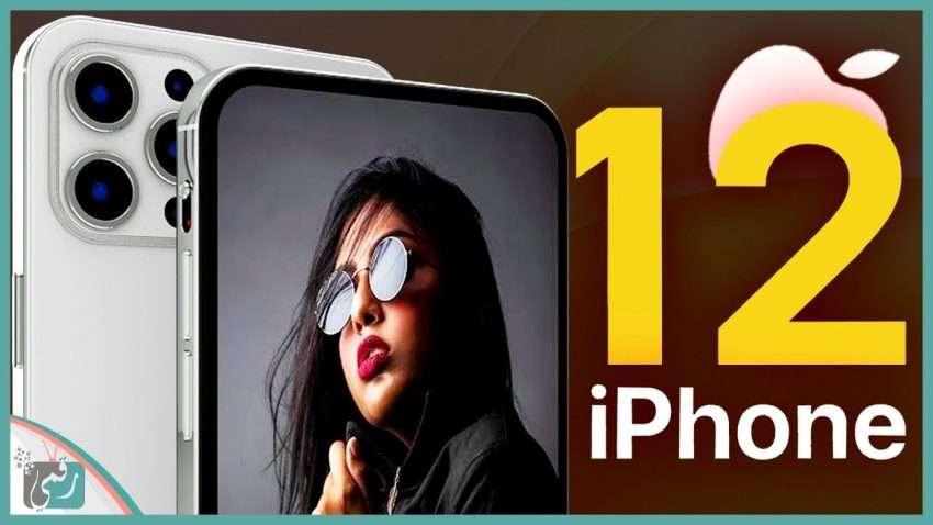 صورة ايفون 12 وايفون 12 برو   هل يتم إلغاء ايفون ابل الجديد أم قادم؟