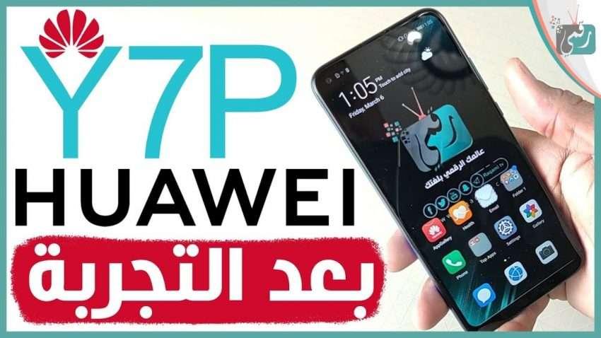 صورة مراجعة هواوي واي 7 بي Huawei Y7p   أول هاتف متوسط بدون جوجل