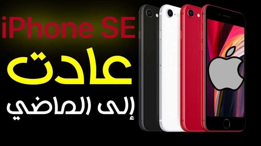 ايفون اس اي 2 (2020) iPhone SE2 رسميا | هاتف اقتصادي جديد من ابل