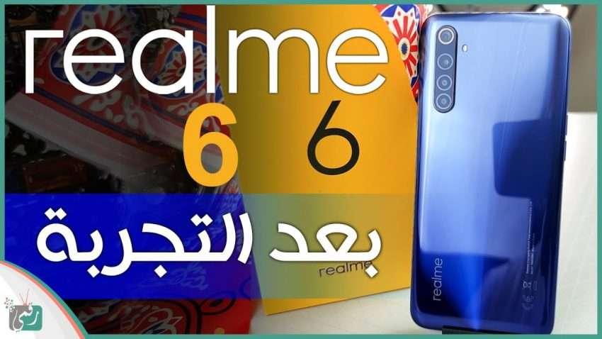 صورة مراجعة ريلمي 6 – Realme 6 بالتفصيل | هاتف متوسط جديد للمنافسة
