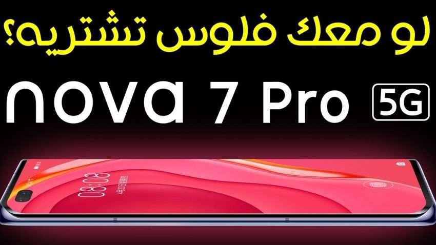 صورة هواوي نوفا 7 برو – Nova 7 Pro رسميا | بمواصفات رائدة وسعر منافس؟