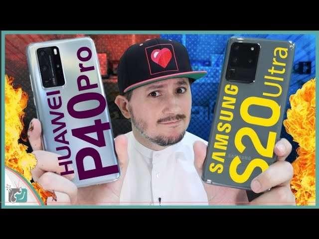صورة مقارنة اس 20 الترا مع هواوي بي 40 برو | افضل كاميرا هاتف 2020؟