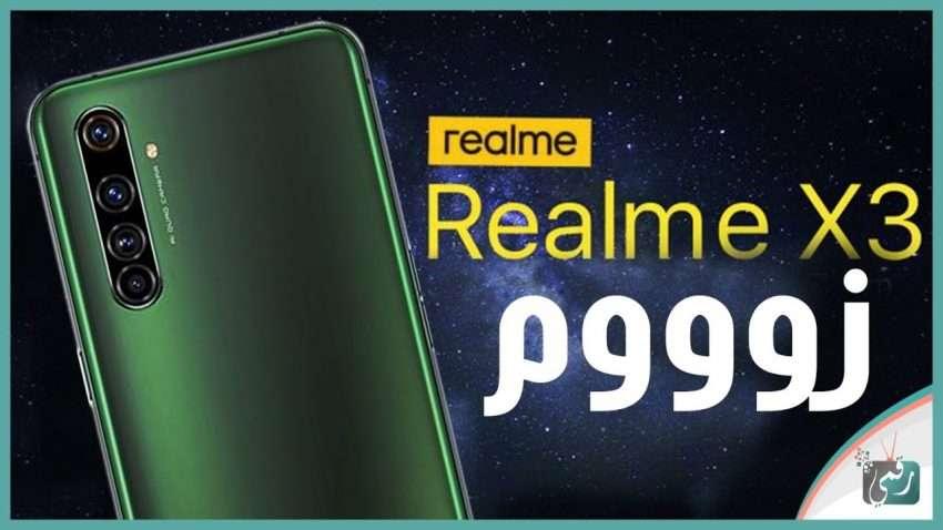 صورة ريلمي اكس 3 زووم Realme X3 Zoom | بكاميرا تصوّر الفضاء – تسريبات