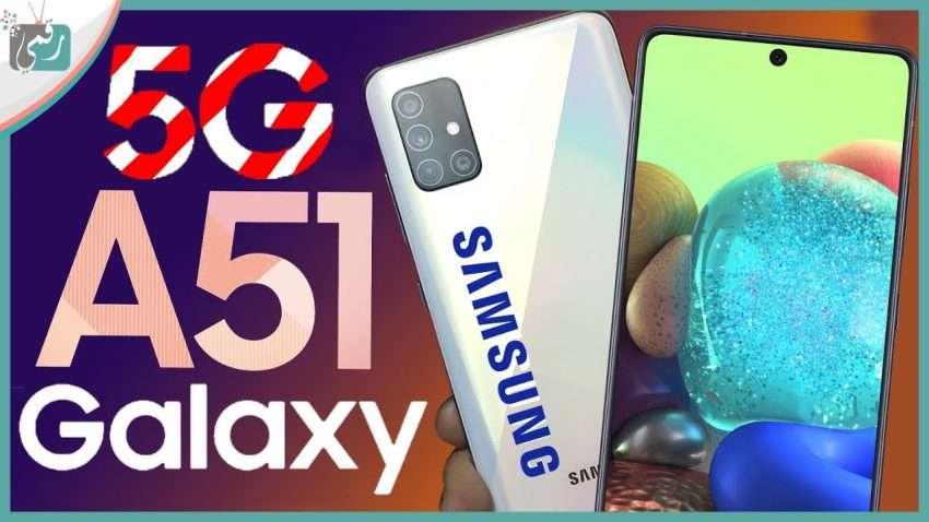 جالكسي اى 51 فايف جي Galaxy A51 5G رسميا | رهيب من سامسونج للمنافسة