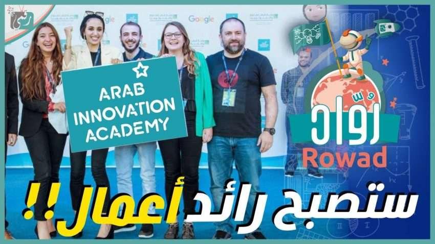 كيف تبدأ مشروعك الخاص بدون رأس مال | الأكاديمية العربية للابتكار - رواد_2