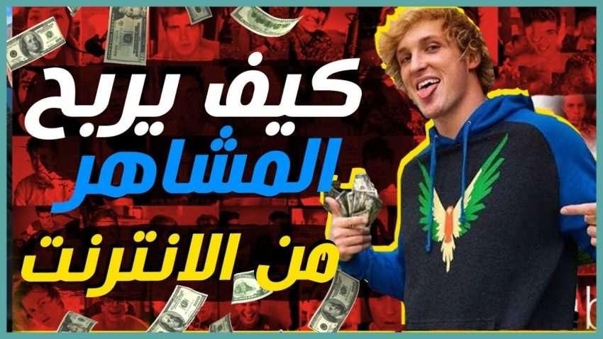 صورة الربح من الانترنت | هذا ما يفعله المشاهير لربح الملايين