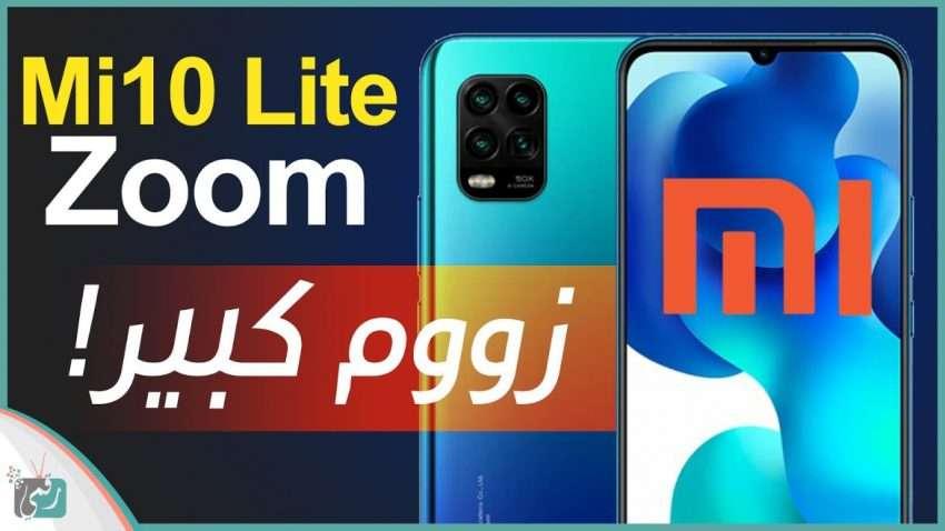 صورة شاومي مي 10 لايت زوم Mi 10 Lite Zoom رسميا | مميزات كثيرة وسعر منافس