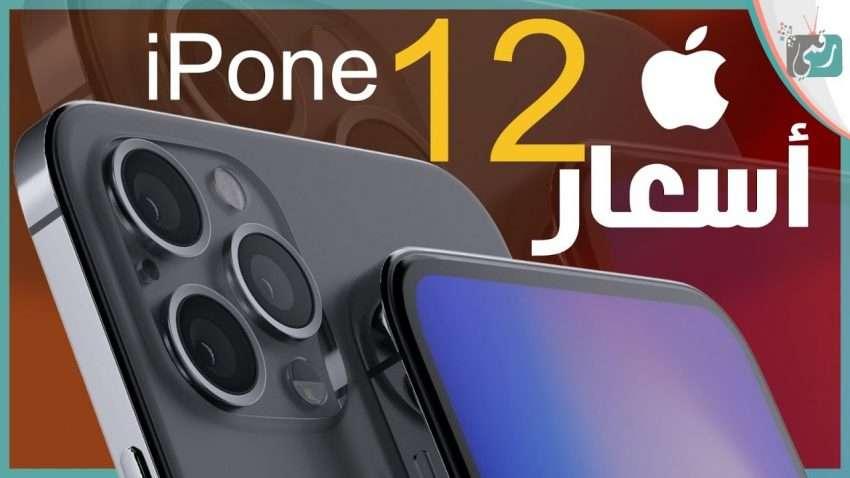 ايفون 12 و ايفون 12 برو ماكس | تسريب الأسعار بالتفصيل