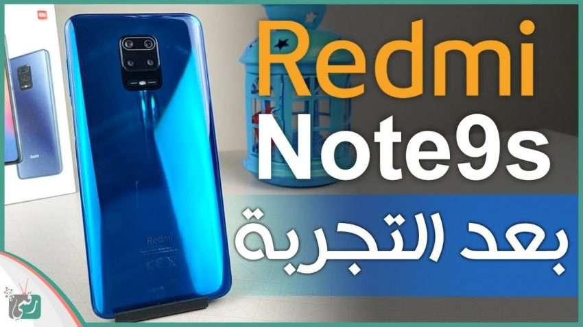 صورة ريدمي نوت 9 اس Redmi Note 9S | ورأينا الصريح في الهاتف