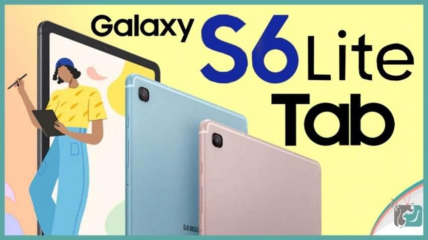صورة جالكسي تاب اس 6 لايت Galaxy Tab S6 Lite رسميا | كل شيء عن تابلت سامسونج الجديد