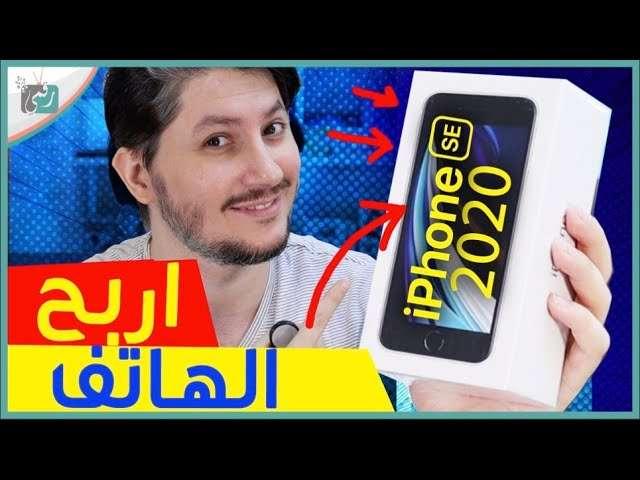 صورة فتح صندوق و مراجعة ايفون اس اي 2020 iPhone SE | مسابقة لربح الهاتف #اربح_ايفون_رقمي