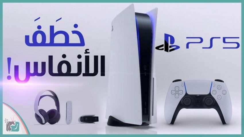بلايستيشن 5 Playstation رسميا | مرحبا بمستقبل الألعاب
