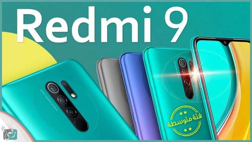 صورة شاومي ريدمي 9 – Redmi 9 رسميا | المواصفات الكاملة والسعر