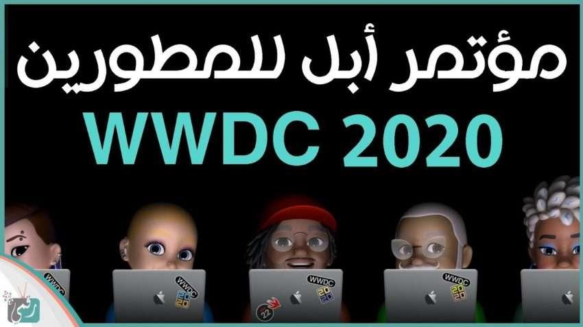 تحديث iOS 14 نظام الماك الجديد | سماعة اير بودز برو متطورة وسيري تترجم للعربية أخيرا