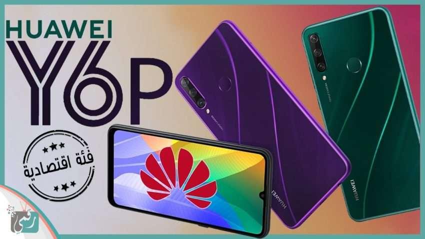 صورة هواوي واي 6 بي Huawei Y6P رسميا | كل شيء عن الهاتف