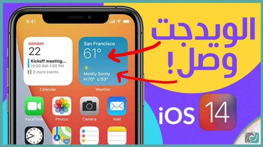 صورة مميزات اي او اس 14 – iOS 14 رسميا