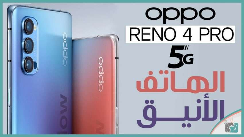 اوبو رينو 4 برو Oppo Reno 4 Pro 5G رسميا   جديد اوبو وصل للمنافسة