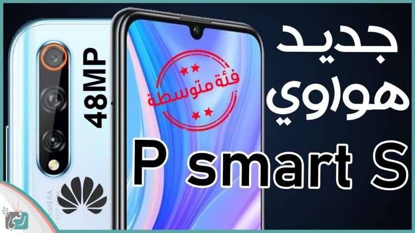 هواوي بي سمارت اس Huawei P Smart S   المواصفات الكاملة والسعر