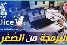 صورة تعليم البرمجة بسهولة للطلاب | مشروع أليس من جامعة كارنيجي ميلون