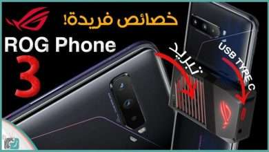صورة اسوس روج فون 3 – Asus RoG Phone 3 | ملك الهواتف وصل لعشاق الألعاب