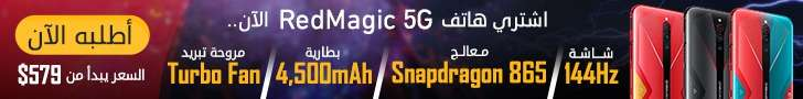 رابط شراء جهاز RedMagic 5G - Gaming SmartPhone