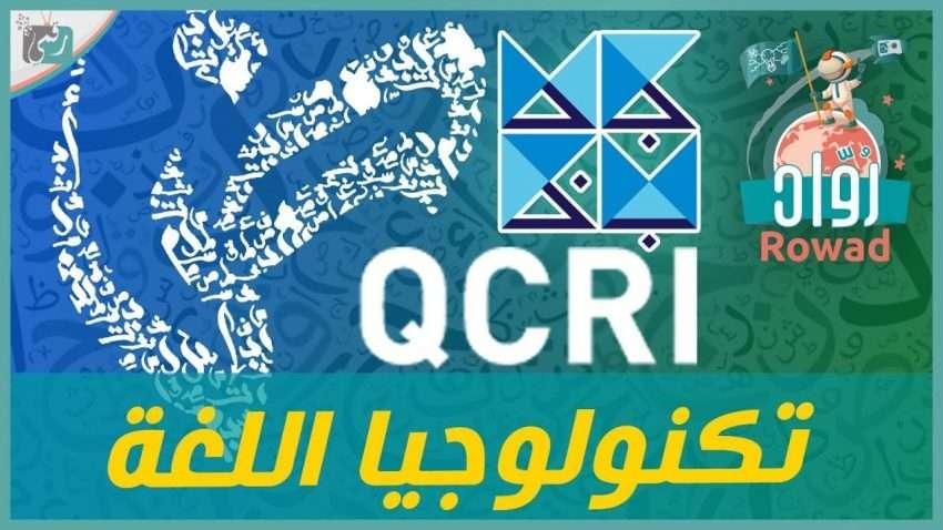 صورة الذكاء الصناعي في خدمة اللغة العربية | مبادرة QCRI