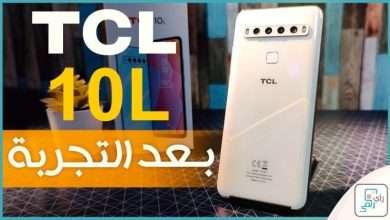 مراجعة تي سي ال 10 ال TCL 10L | منافس قوي لـ ريدمي نوت 9